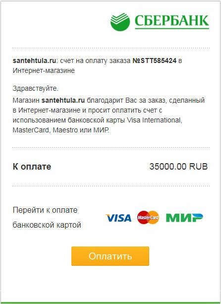 Оплатить картой через Сбербанк