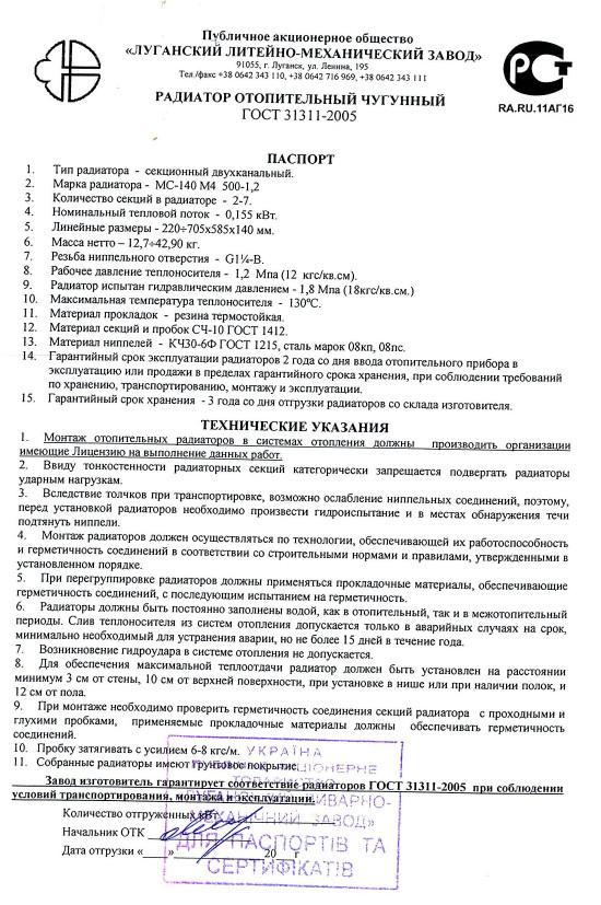 Паспорт чугунных радиаторов МС-140-500 ГОСТ 31311-2005 Луганск